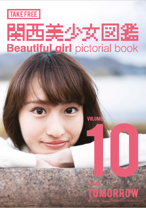 関西美少女図鑑vol.10