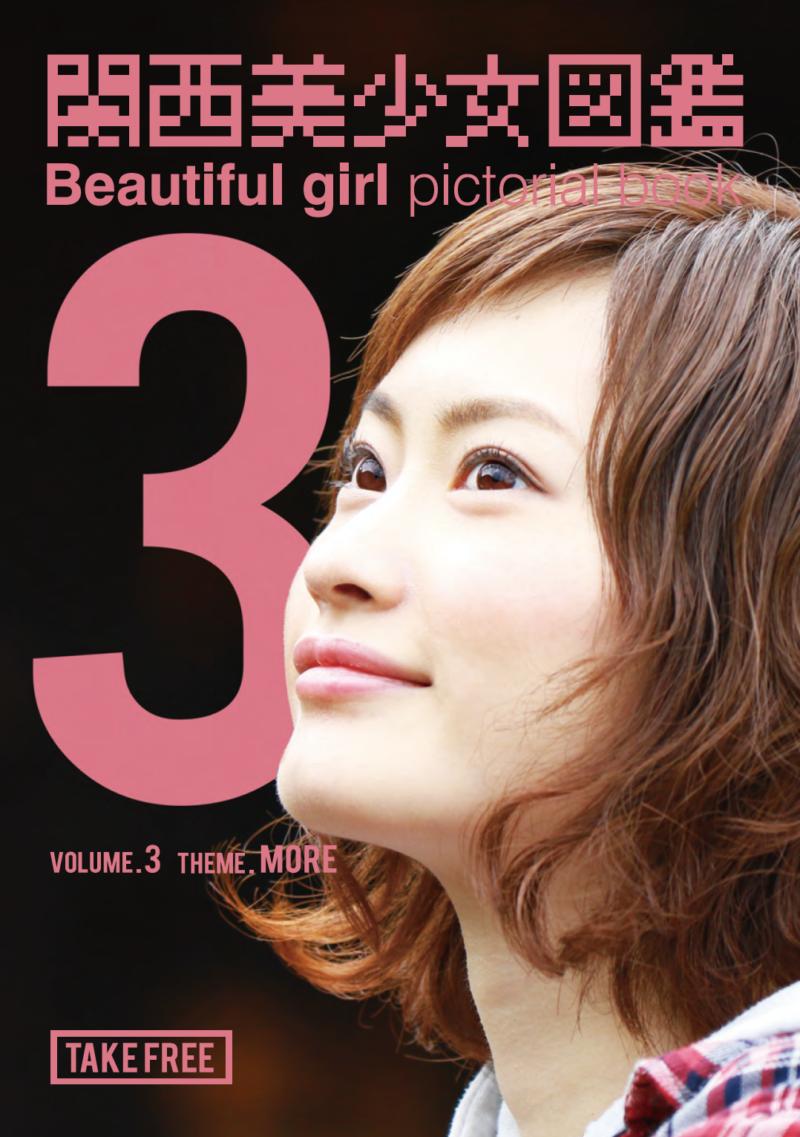 関西美少女図鑑vol.3