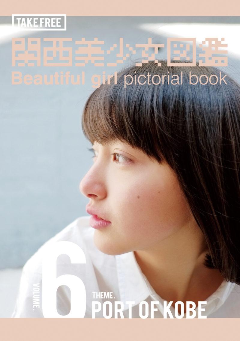 関西美少女図鑑vol6
