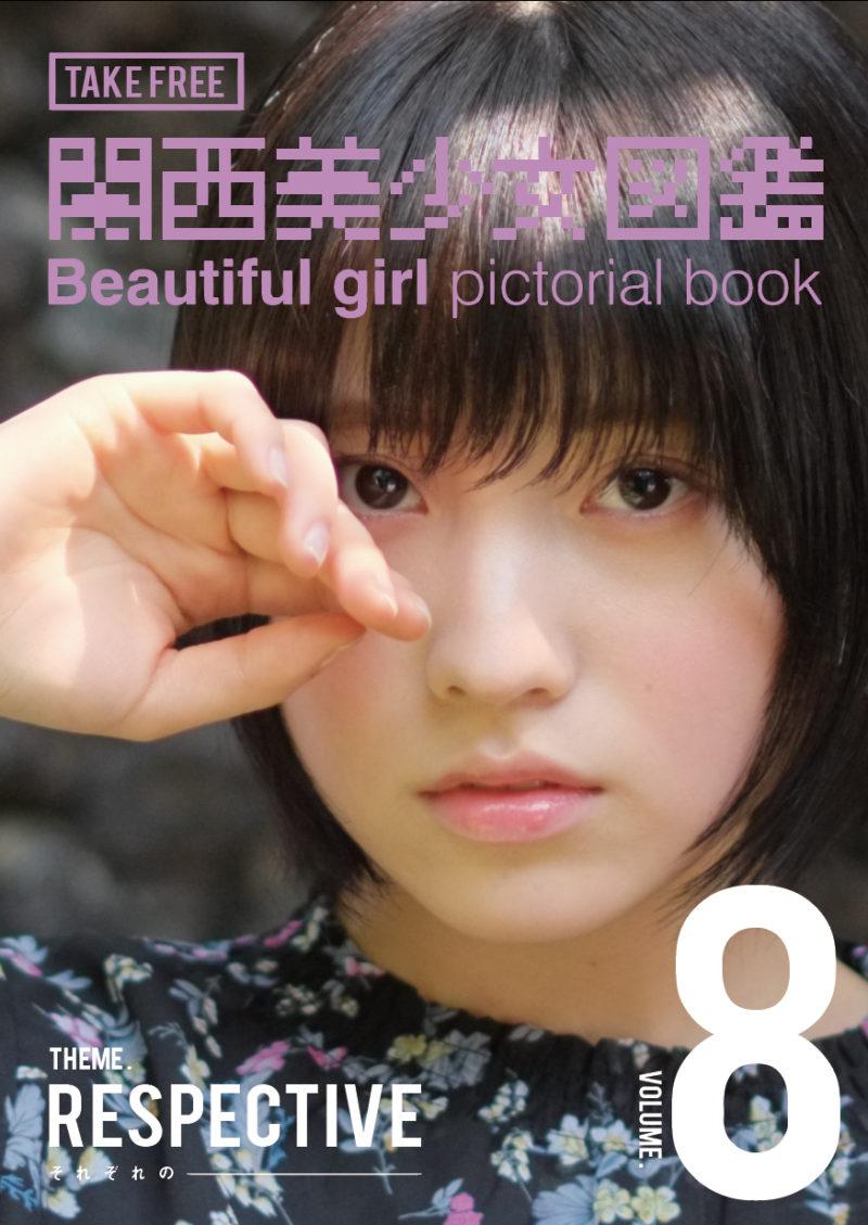 関西美少女図鑑vol.8