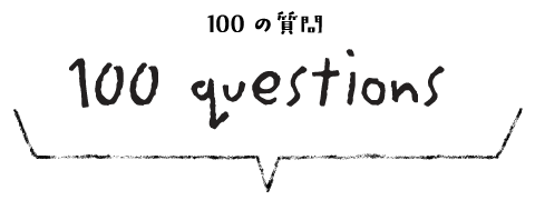 100の質問